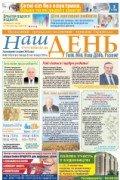 nashen-46-178-2016-1