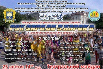 У Тернополі відбудеться фестиваль здоров'я