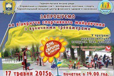 Завтра у Тернополі урочисто відкриють майданчик з вуличними тренажерами