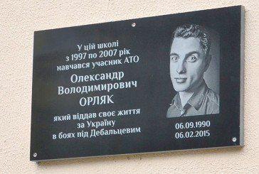 У Тернополі вшанували пам'ять Героїв АТО Андрія Дрьоміна та Олександра Орляка (ФОТО)