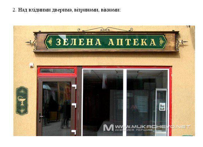 Тернополян запрошують на громадське обговорення зразків зовнішнього вигляду рекламних засобів та вивісок (ФОТО)