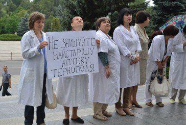 У Тернополі з протестом на вулицю вийшли аптекарі (ФОТОРЕПОРТАЖ)