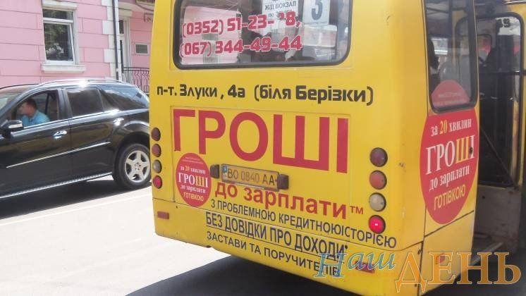 За що платити 3 гривні у тернопільській маршрутці №3? (ФОТО)