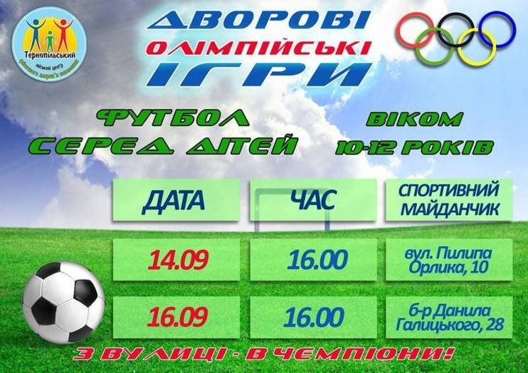 У Тернополі відбудуться Дворові Олімпійські ігри (програма)