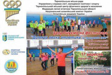 У Тернополі відбудеться фестиваль дитячої легкої атлетики