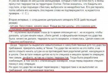 Кремль відкрив правду про Беслан: терористи нічого не підривали, кривавий штурм почала ФСБ