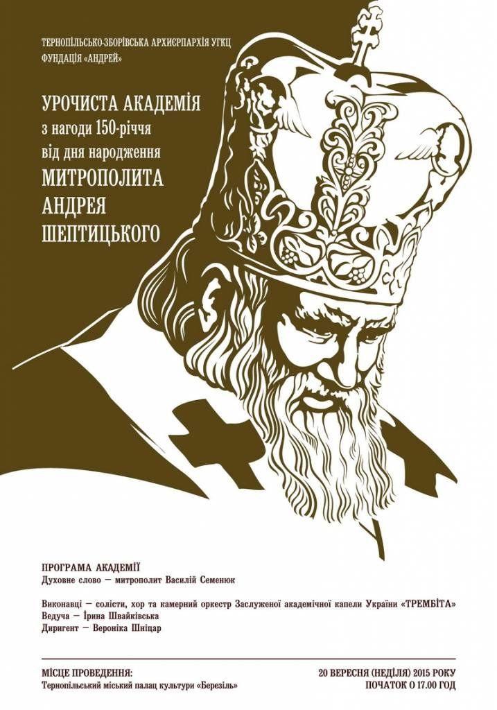 """У Тернополі, в ПК """"Березіль"""", відбудеться урочиста академія, приурочена Митрополиту Андрею Шептицькому (ПРОГРАМА)"""