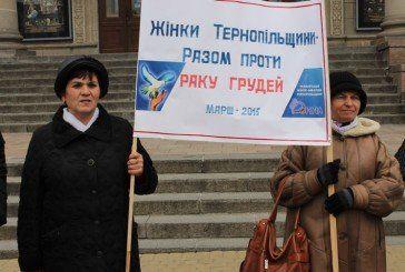 Жінки Тернопільщини, які перенесли страшну недугу, вийшли на марш проти раку грудей