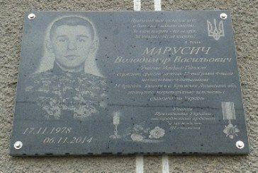 На Заліщанщині відкрили меморіальну дошку на честь загиблого бійця АТО Володимира Марусича