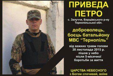 """Помер доброволець батальйону """"Тернопіль"""" який боровся за життя п'ять місяців (ФОТО)"""