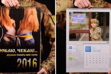 У Тернополі презентували патріотичний календар