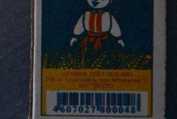 Сірники з патріотичною назвою, виготовлені в Росії, можна придбати у Тернополі (фотофакт)