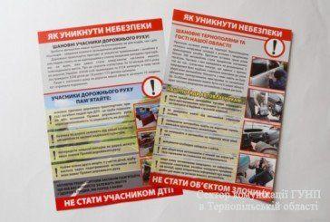 Тернопільські поліцейські роздають листівки-застереження водіям-порушникам правил дорожнього руху (ФОТО)