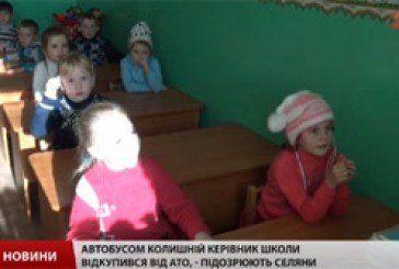 На Тернопільщині екс-директора звинувачують, що він відкупився від армії шкільним автобусом (ВІДЕО)