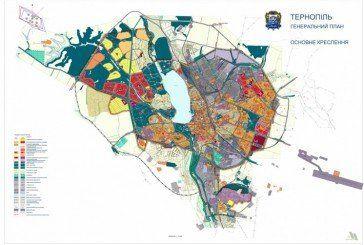 Зміни до генплану Тернополя приймають із залученням громадськості