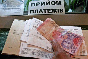 Як оплачують мешканці Тернопільщини житлово-комунальні послуги?