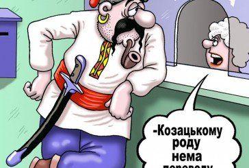 Українські анекдоти