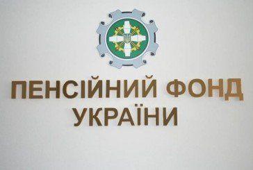 Жителі Тернопільщини можуть скористатися веб-порталом електронних послуг Пенсійного фонду (ВІДЕО)