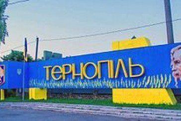 У Тернополі хочуть створити комітети міст-побратимів