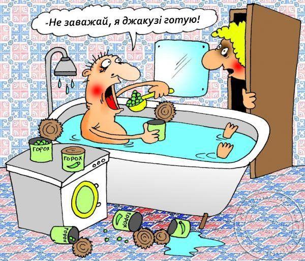 "http://chumor.org.ua/ ""Джакузі"""