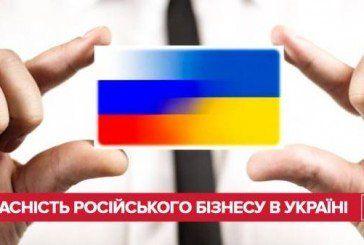 Російський бізнес в Україні: ЗМІ створили інфографіку