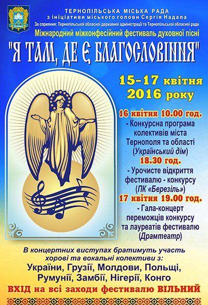 У Тернополі проведуть міжнародний фестиваль духовної пісні (ФОТО)