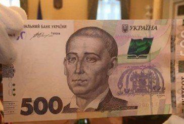 Як відрізнити нові 500 гривень від підробки (інфографіка)