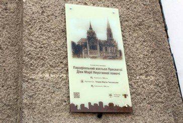 На будівлях Тернополя розмістили анотаційні дошки про пам'ятки архітектури (ФОТО)