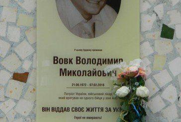 У Тернополі відкрили меморіальну дошку військовому лікарю Володимиру Вовку