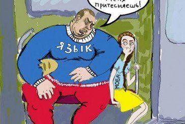 Хто кого притісняє: нагадуємо про 146 заборон української мови за всю історію