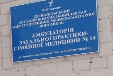 20 тисяч пацієнтів зможе приймати амбулаторія на вулиці Куліша в Тернополі після реконструкції