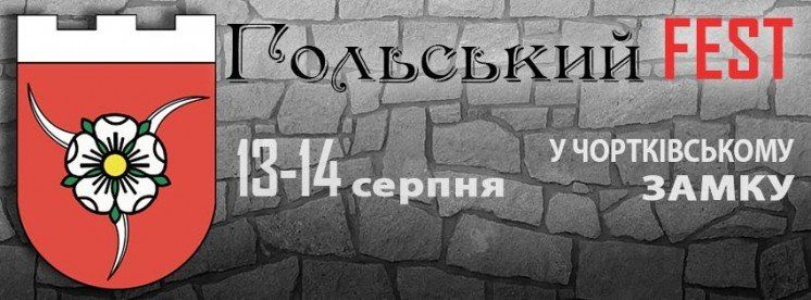 Чортківський замок на Тернопіллі стане порталом для подорожі в часі