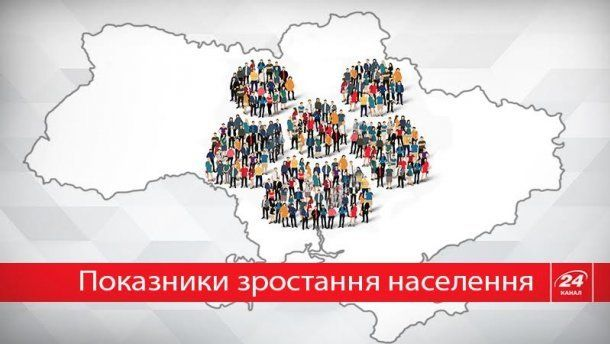 Темпи зростання населення в Україні: вражаючі цифри (ІНФОГРАФІКА)