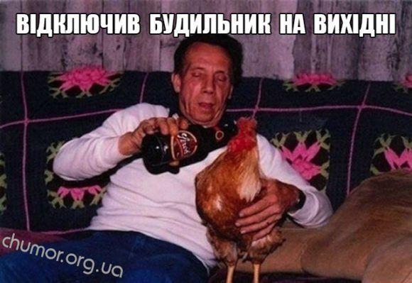 Відключив будильник на вихідні. chumor.org.ua/