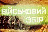 Тернопільщина торік підтримала армію майже на 200 мільйонів гривень