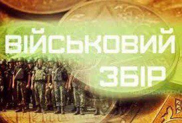 Платники Тернопільщини підтримали армію на 127 млн грн