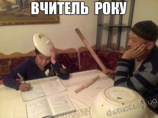 Вчитель року. chumor.org.ua/