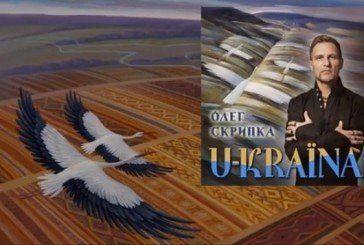 Нову пісню Олег Скрипка присвятив усім українцям