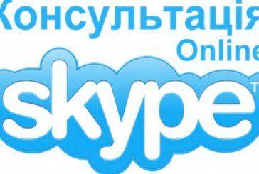 Тернополяни можуть спілкуватися з податківцями через «Skype»