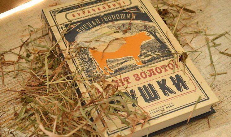 У Тернополі презентують найвеселішу книжку про галичан