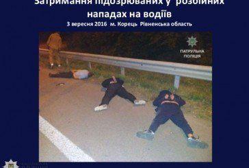 Поліція на Рівненщині схопила банду з екс-бойовиками, які займалися зухвалим розбоєм у 12 областях, у тому числі і на Тернопільщині (ФОТО)