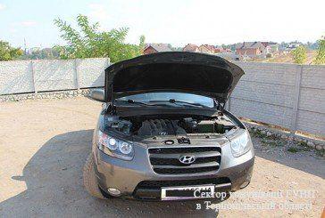 У Тернополі виявили автомобіль-двійник «Hyundai» (ФОТО)