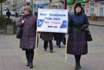 Жінки Тернопілля об'єдналися проти страшної недуги (ФОТО)