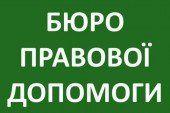 Контактні дані місцевих центрів та бюро правової допомоги у Тернопільській області