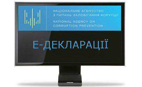 Як підготувати до подання е-декларацію?