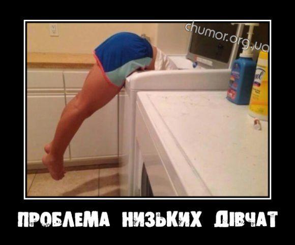 низькі_дівчата-580x482