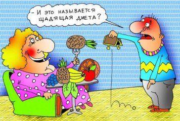 Українські анекдоти:  – Чули, куме, в Україні підвищили прожитковий мінімум?