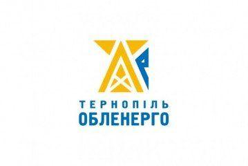 У ВАТ «Тернопільобленерго» створили онлайн-сервіс для споживачів «Персональний кабінет»