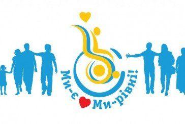 У Тернополі відзначили Міжнародний день інвалідів