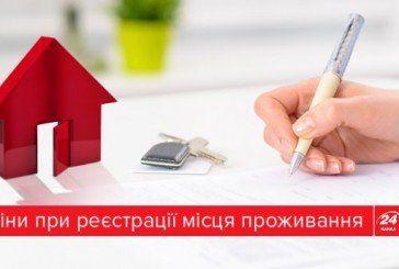 Реєструватись по-новому: що змінилось у процедурі реєстрації місця проживання